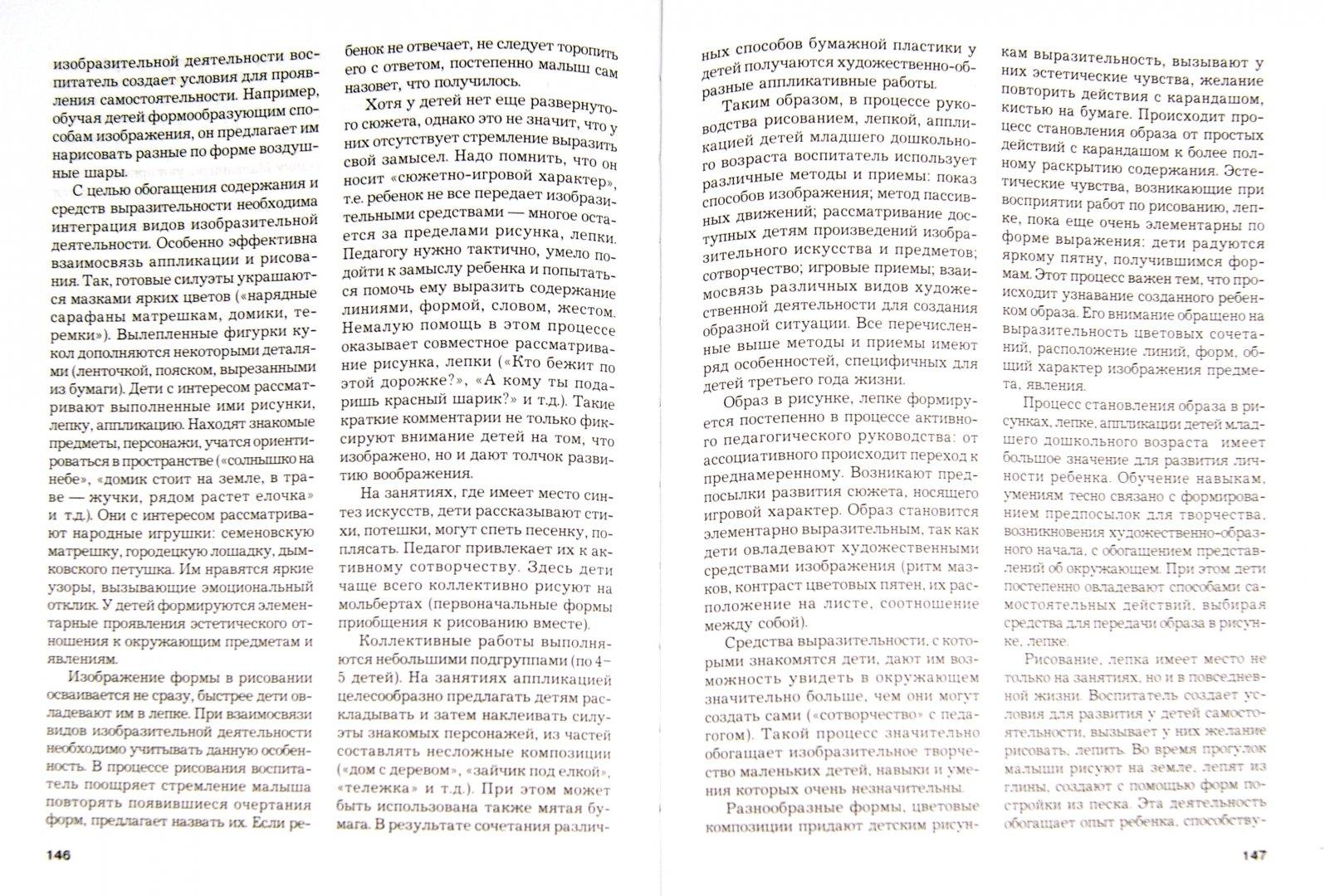 Иллюстрация 1 из 9 для Теория и методика развития детского изобразительного творчества. Учебное пособие для студентов вузов - Тамара Казакова | Лабиринт - книги. Источник: Лабиринт