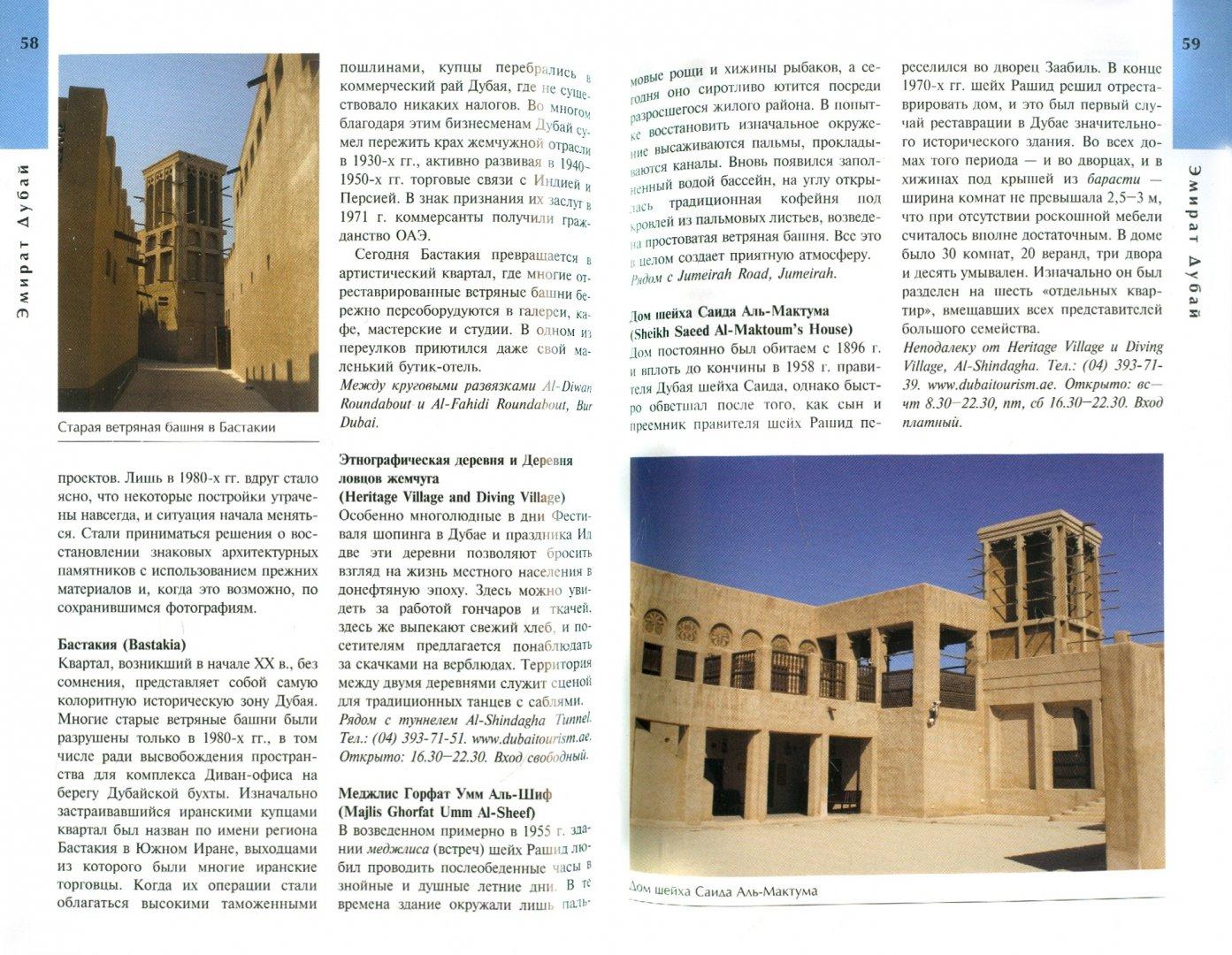 Иллюстрация 1 из 8 для Объединенные Арабские Эмираты. Путеводитель - Диана Дарк   Лабиринт - книги. Источник: Лабиринт