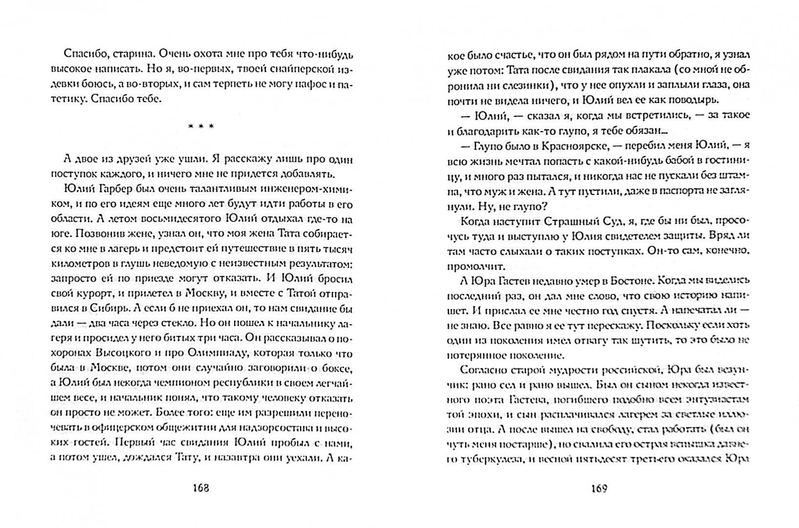 Иллюстрация 1 из 30 для Собрание сочинений в 4-х т. Пожилые записки. Вечерний звон. Книга странствий. Прогулки вокруг барака - Игорь Губерман   Лабиринт - книги. Источник: Лабиринт