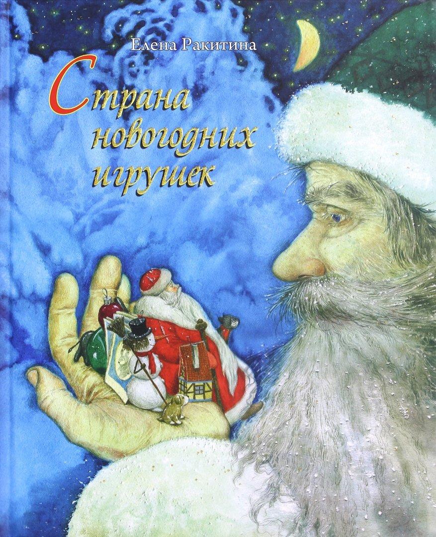 Иллюстрация 1 из 91 для Страна новогодних игрушек - Елена Ракитина   Лабиринт - книги. Источник: Лабиринт
