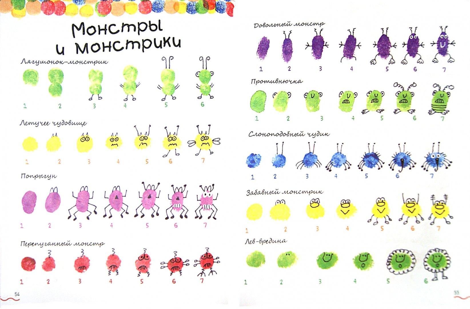 Иллюстрация 1 из 43 для Рисуем пальчиками - Роза Курто   Лабиринт - книги. Источник: Лабиринт