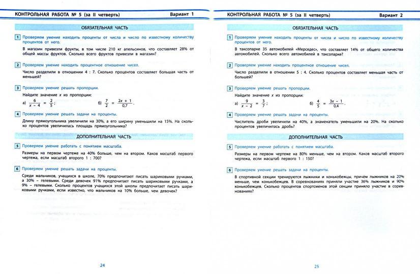 Как решить задачу 6 класс козлова рубин задача которую можно решить таблицу