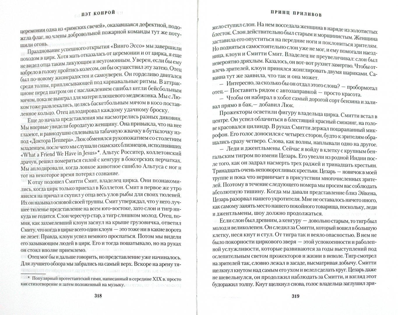 Иллюстрация 1 из 8 для Принц приливов - Пэт Конрой   Лабиринт - книги. Источник: Лабиринт
