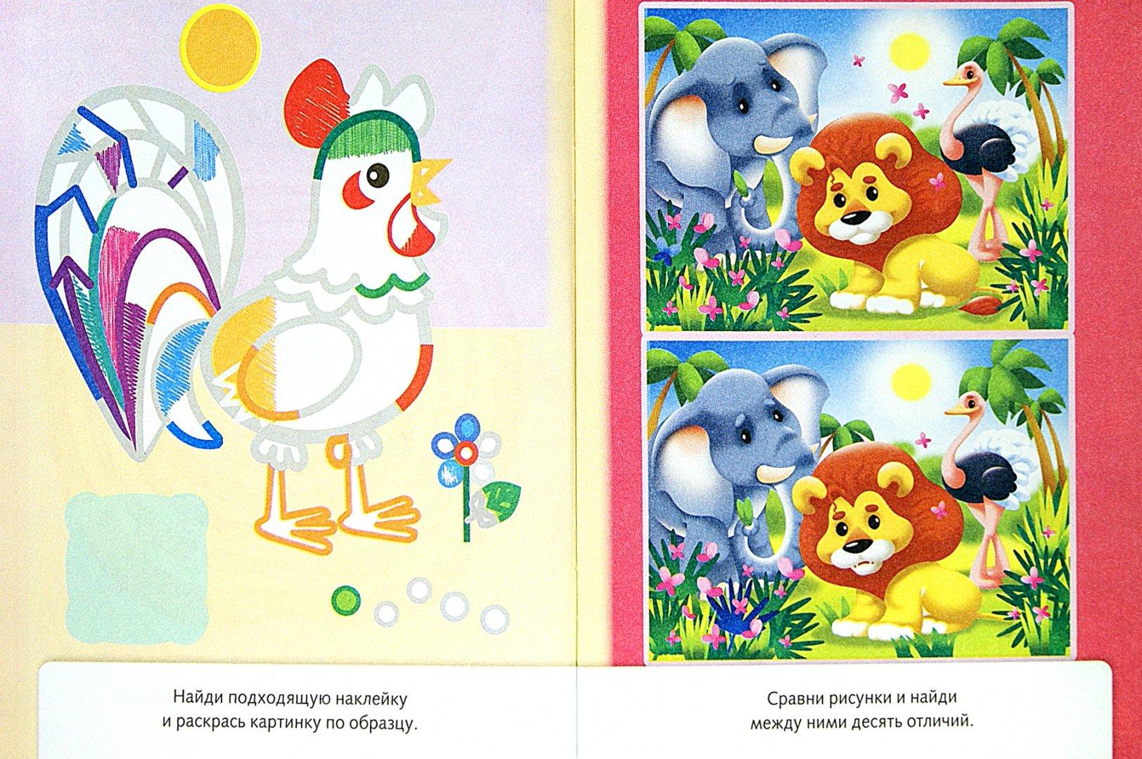 Иллюстрация 1 из 14 для Весёлые минутки. Для детей   Лабиринт - книги. Источник: Лабиринт