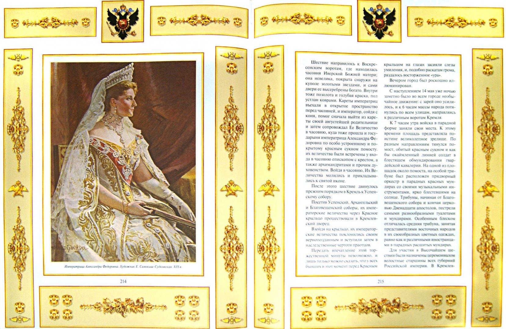 Иллюстрация 1 из 9 для Россия державная - Владимир Бутромеев | Лабиринт - книги. Источник: Лабиринт