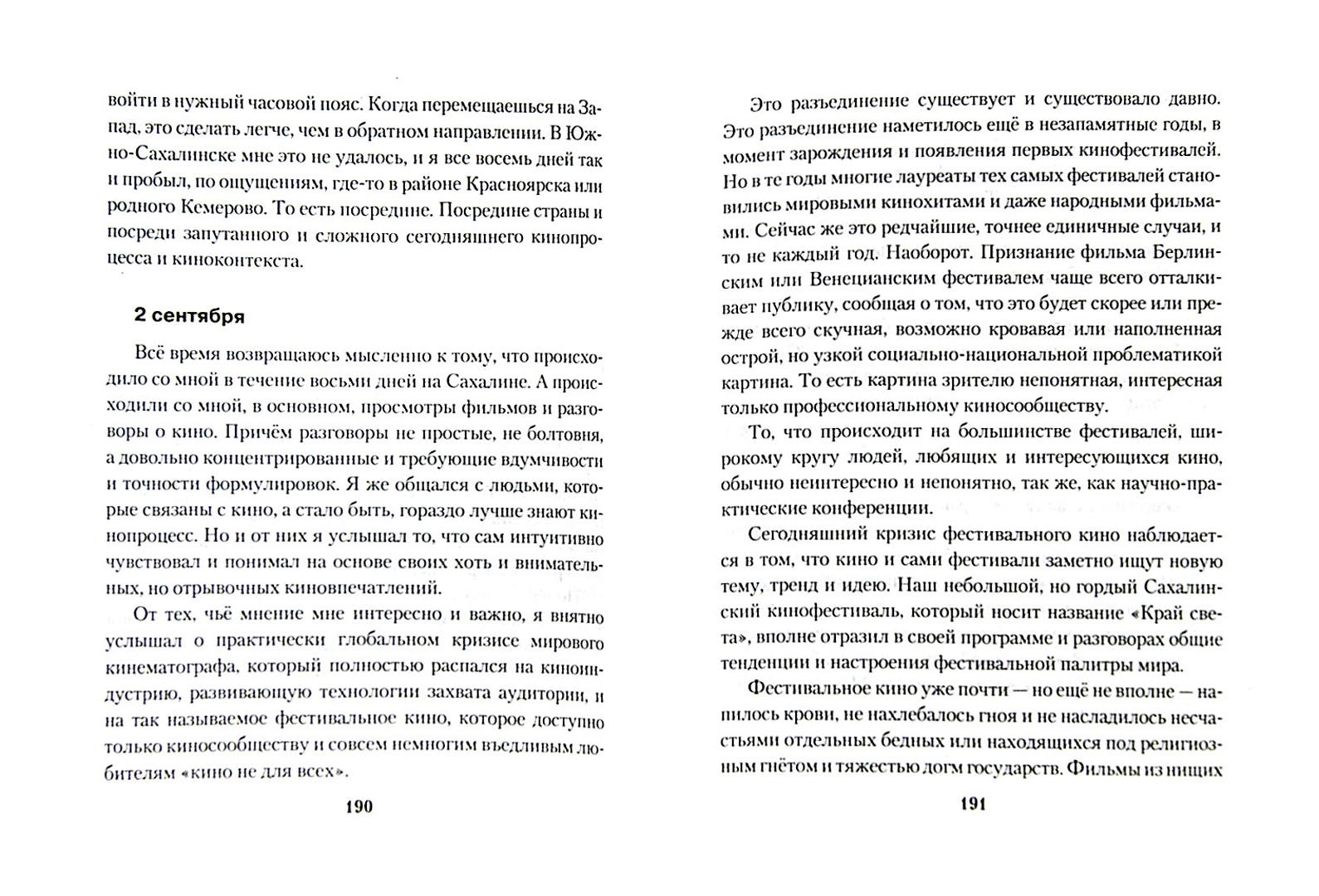 Иллюстрация 1 из 12 для Одновременно: жизнь - Евгений Гришковец   Лабиринт - книги. Источник: Лабиринт