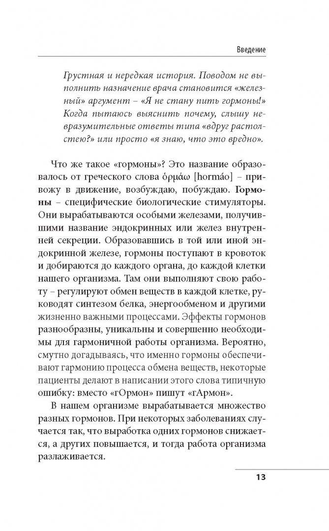 Иллюстрация 13 из 22 для Что со мной, доктор? Вся правда о щитовидной железе - Ольга Демичева | Лабиринт - книги. Источник: Лабиринт