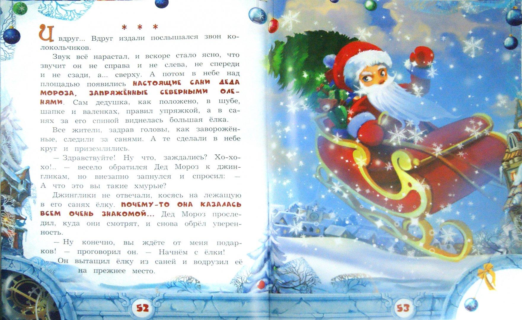 Иллюстрация 1 из 9 для Украденный Новый год - Олег Рой | Лабиринт - книги. Источник: Лабиринт
