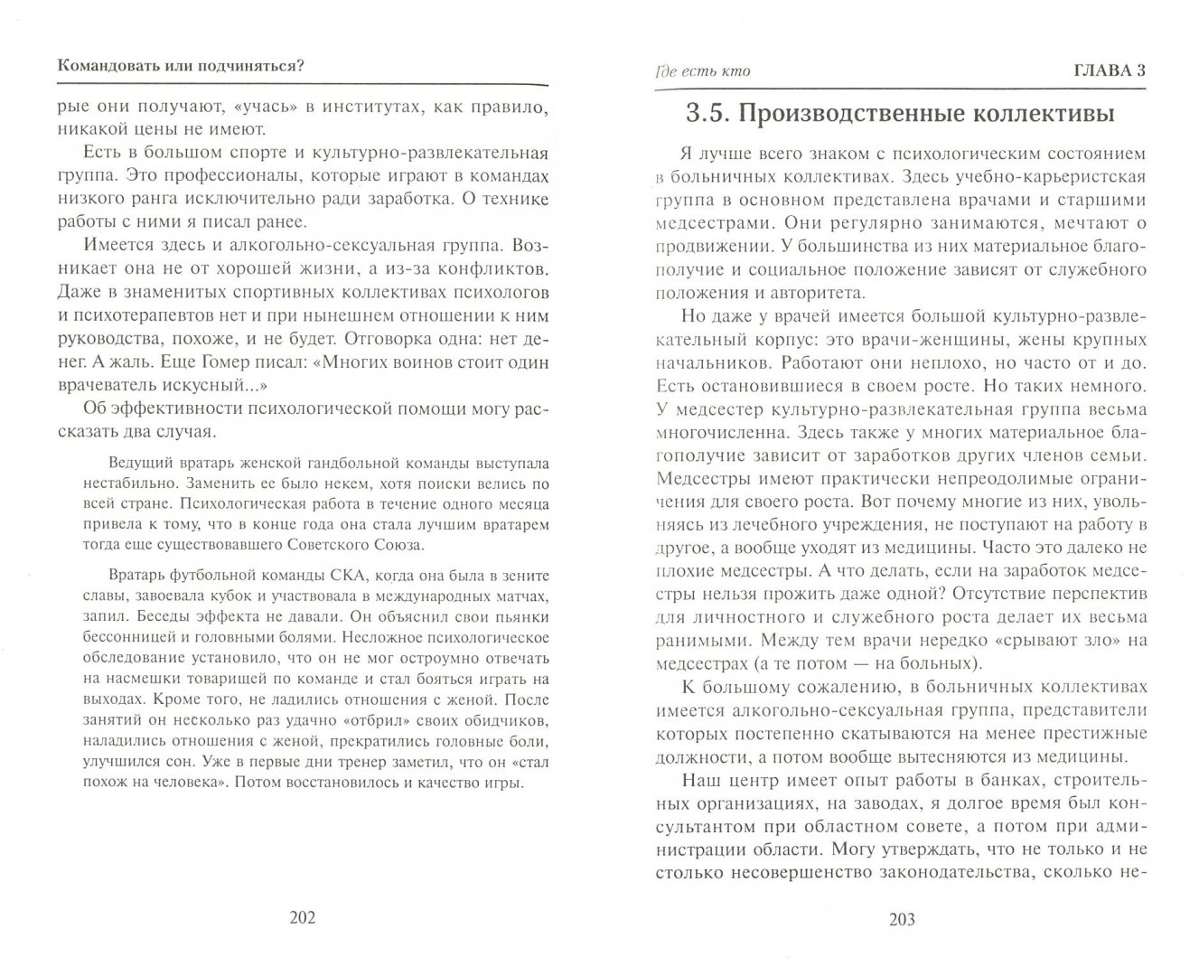 Иллюстрация 1 из 21 для Командовать или подчиняться? Психология управления - Михаил Литвак | Лабиринт - книги. Источник: Лабиринт