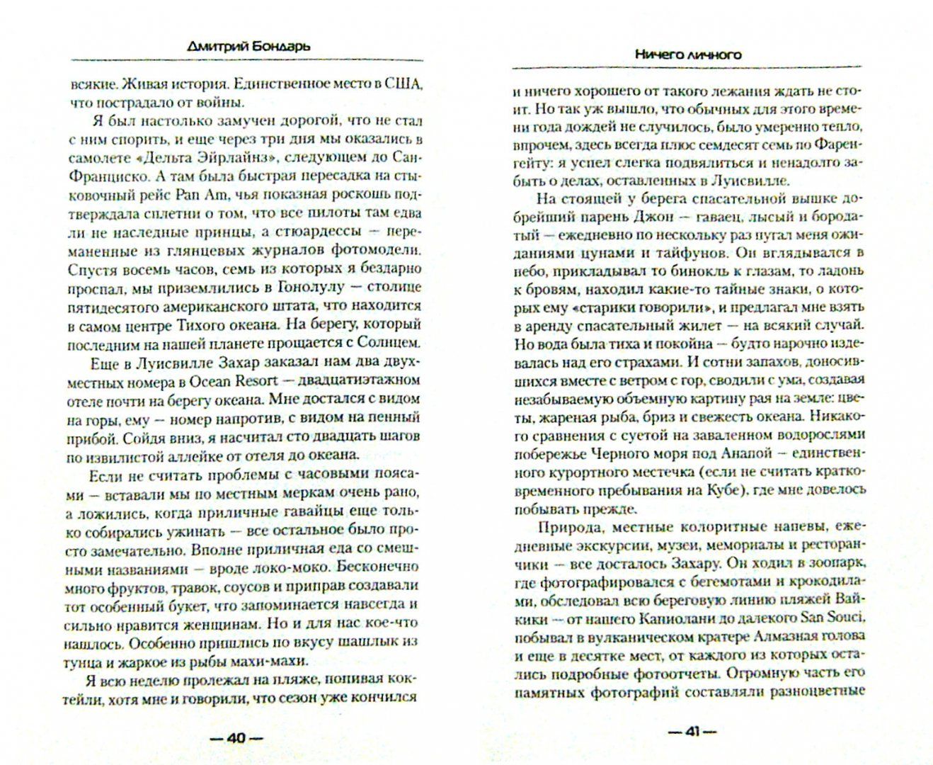 Иллюстрация 1 из 6 для Ничего личного - Дмитрий Бондарь | Лабиринт - книги. Источник: Лабиринт