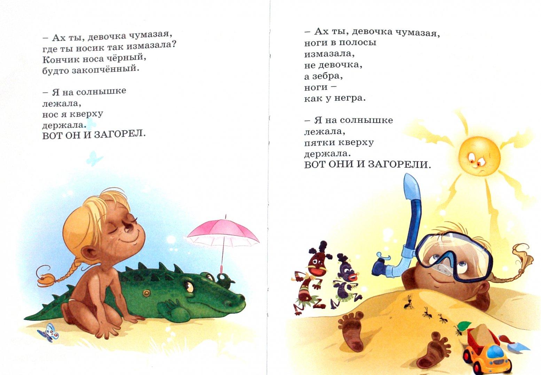 Иллюстрация 1 из 23 для Дело было в январе - Агния Барто | Лабиринт - книги. Источник: Лабиринт