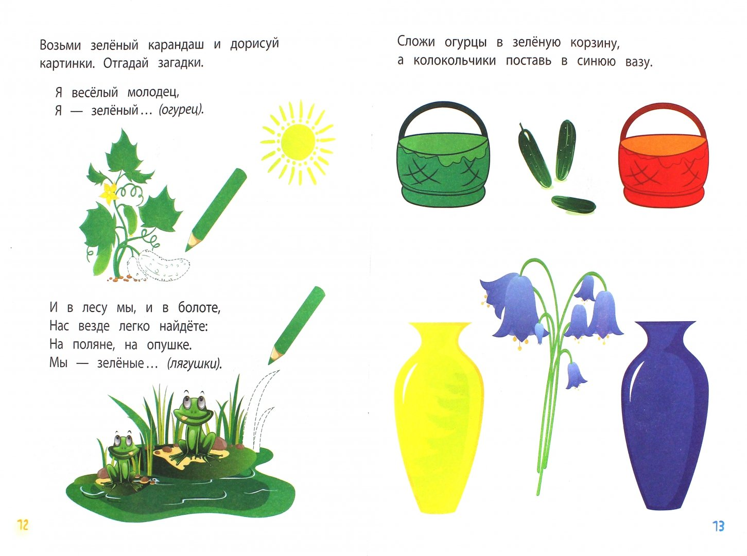 картинки и стихи для изучения цветов жилищем