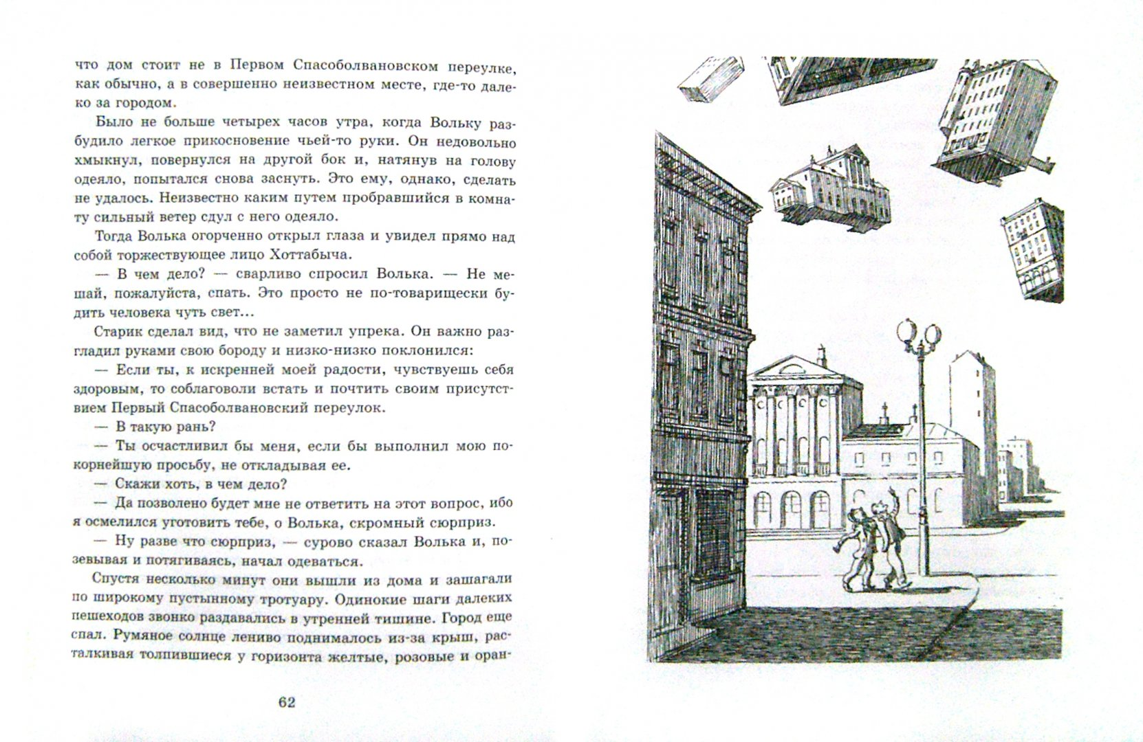 Иллюстрация 1 из 32 для Старик Хоттабыч - Лазарь Лагин   Лабиринт - книги. Источник: Лабиринт