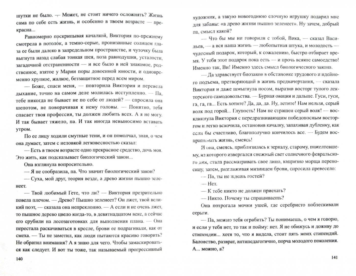 Иллюстрация 1 из 16 для Выбор - Юрий Бондарев | Лабиринт - книги. Источник: Лабиринт
