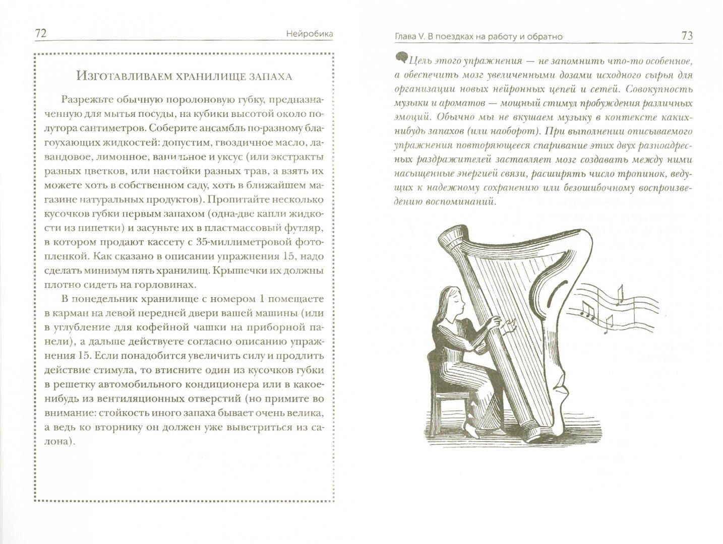 Иллюстрация 1 из 30 для Нейробика: экзерсисы для тренировки мозга - Кац, Рубин   Лабиринт - книги. Источник: Лабиринт