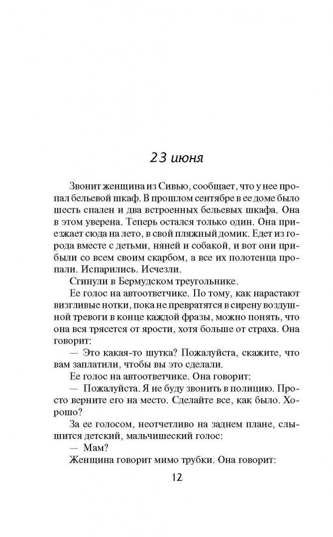 Иллюстрация 10 из 21 для Дневник - Чак Паланик | Лабиринт - книги. Источник: Лабиринт