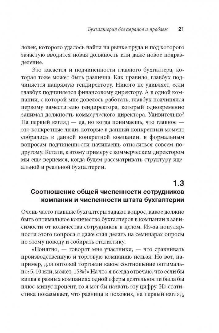 Иллюстрация 13 из 49 для Бухгалтерия без авралов и проблем. Как наладить эффективную работу бухгалтерии - Павел Меньшиков   Лабиринт - книги. Источник: Лабиринт