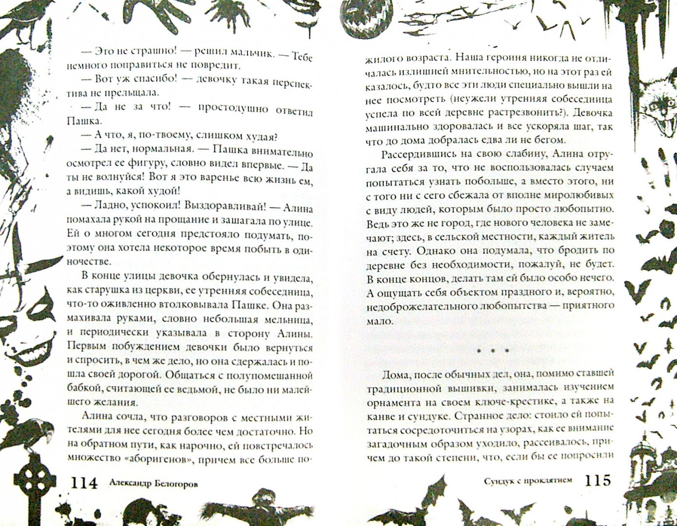 Иллюстрация 1 из 11 для Большая книга ужасов. 59 - Александр Белогоров   Лабиринт - книги. Источник: Лабиринт