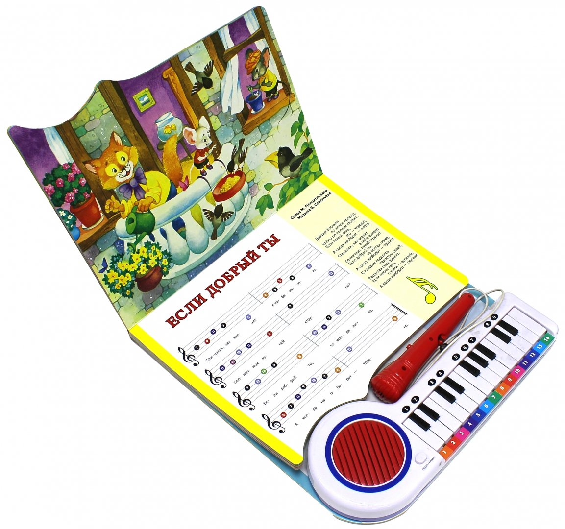 Иллюстрация 1 из 18 для Пианино-караоке. Когда мои друзья со мной   Лабиринт - игрушки. Источник: Лабиринт