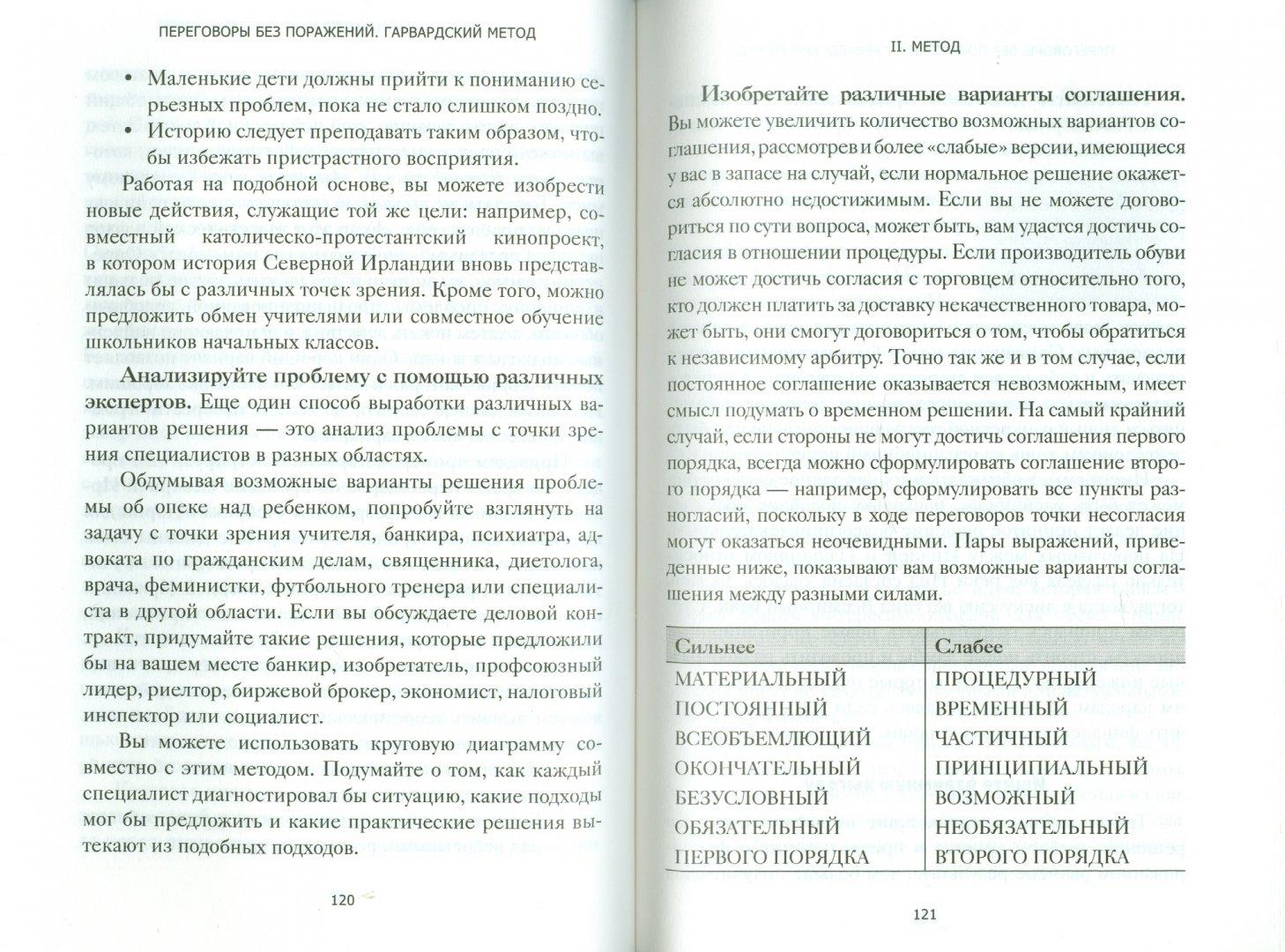 Иллюстрация 1 из 6 для Переговоры без поражения. Гарвардский метод - Фишер, Юри, Паттон | Лабиринт - книги. Источник: Лабиринт