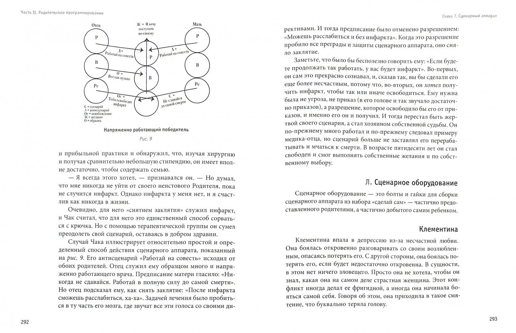Иллюстрация 2 из 15 для Игры, в которые играют люди. Люди, которые играют в игры - Эрик Берн | Лабиринт - книги. Источник: Лабиринт