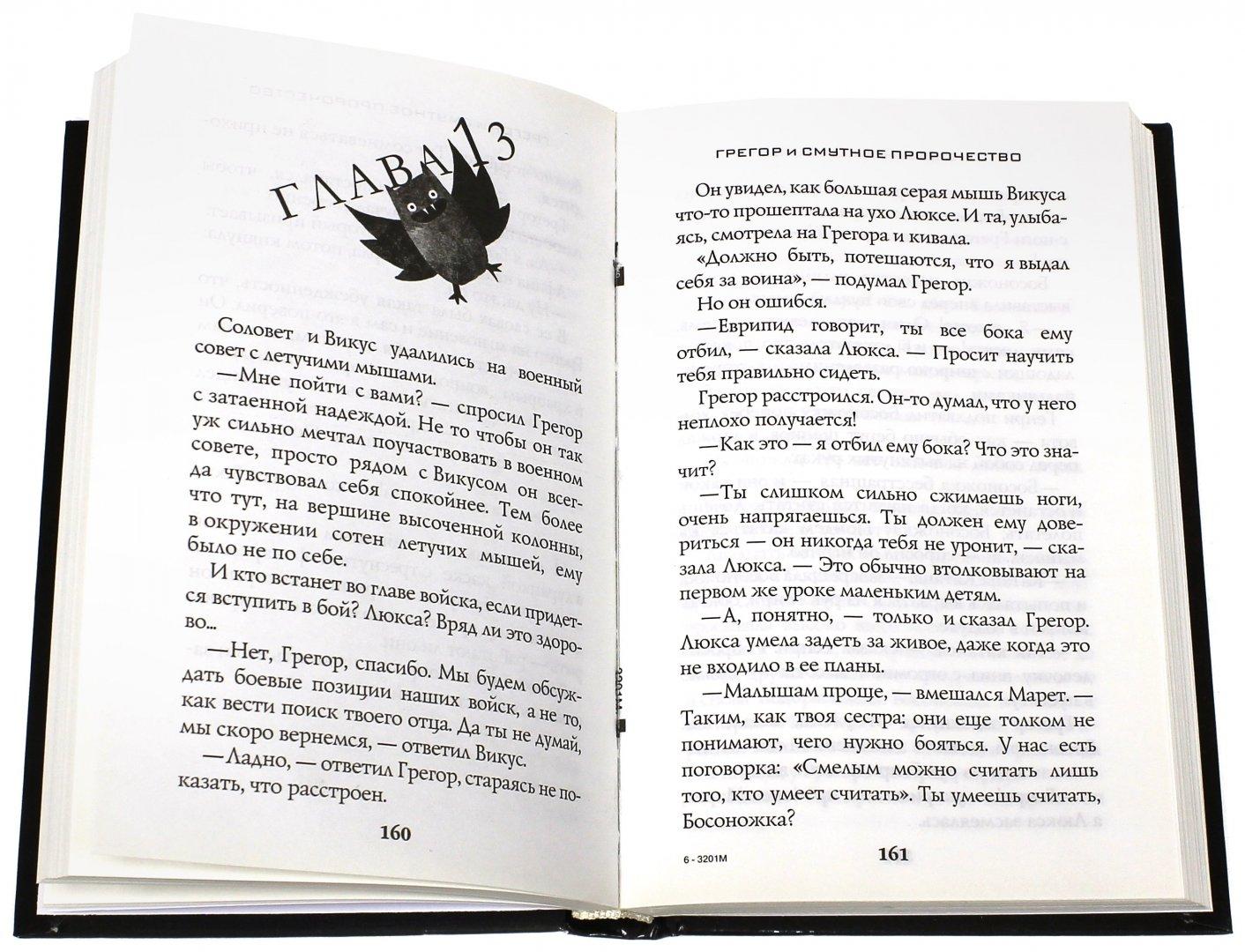 Иллюстрация 1 из 22 для Грегор и смутное пророчество - Сьюзен Коллинз   Лабиринт - книги. Источник: Лабиринт