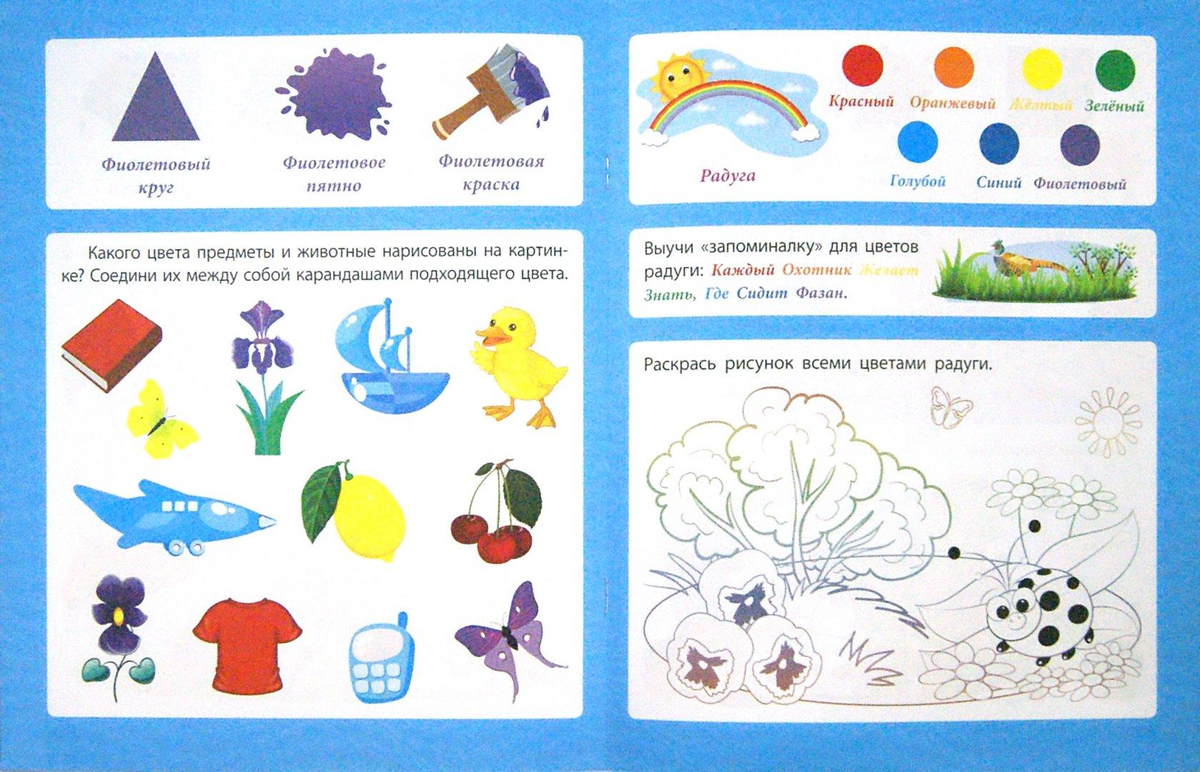 Иллюстрация 1 из 16 для Любознательным малышам. Цвет и форма - Евгения Ищук   Лабиринт - книги. Источник: Лабиринт
