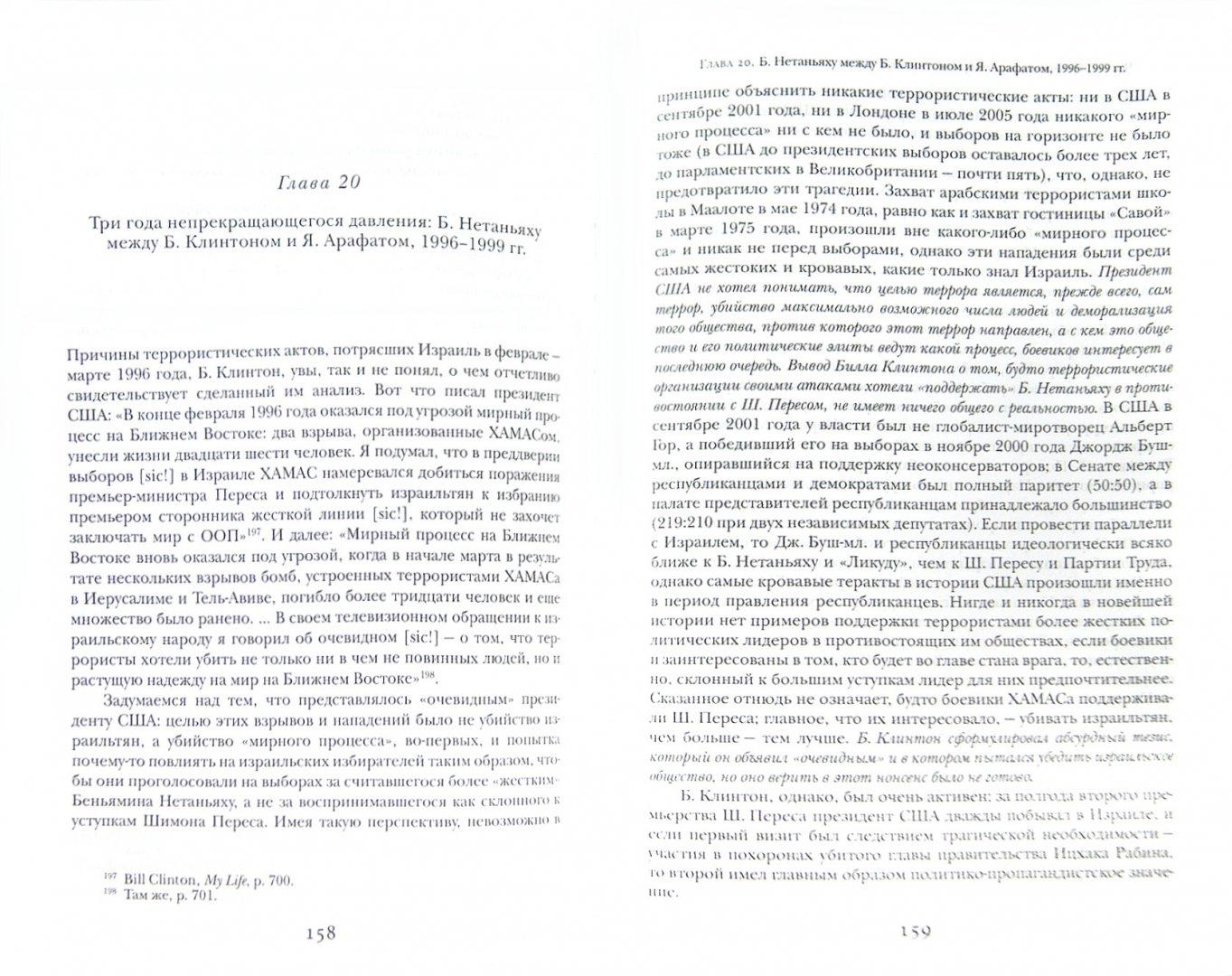 Иллюстрация 1 из 8 для Ближайшие союзники? В 2-х томах - Алек Эпштейн | Лабиринт - книги. Источник: Лабиринт