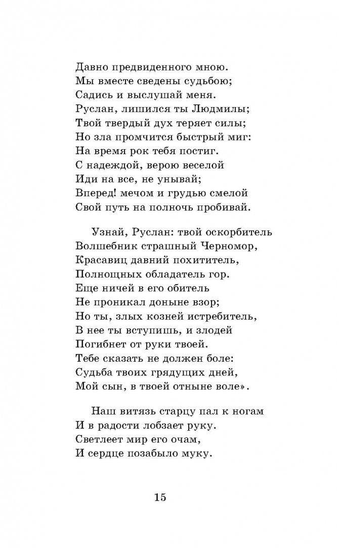 Иллюстрация 11 из 19 для Руслан и Людмила - Александр Пушкин | Лабиринт - книги. Источник: Лабиринт