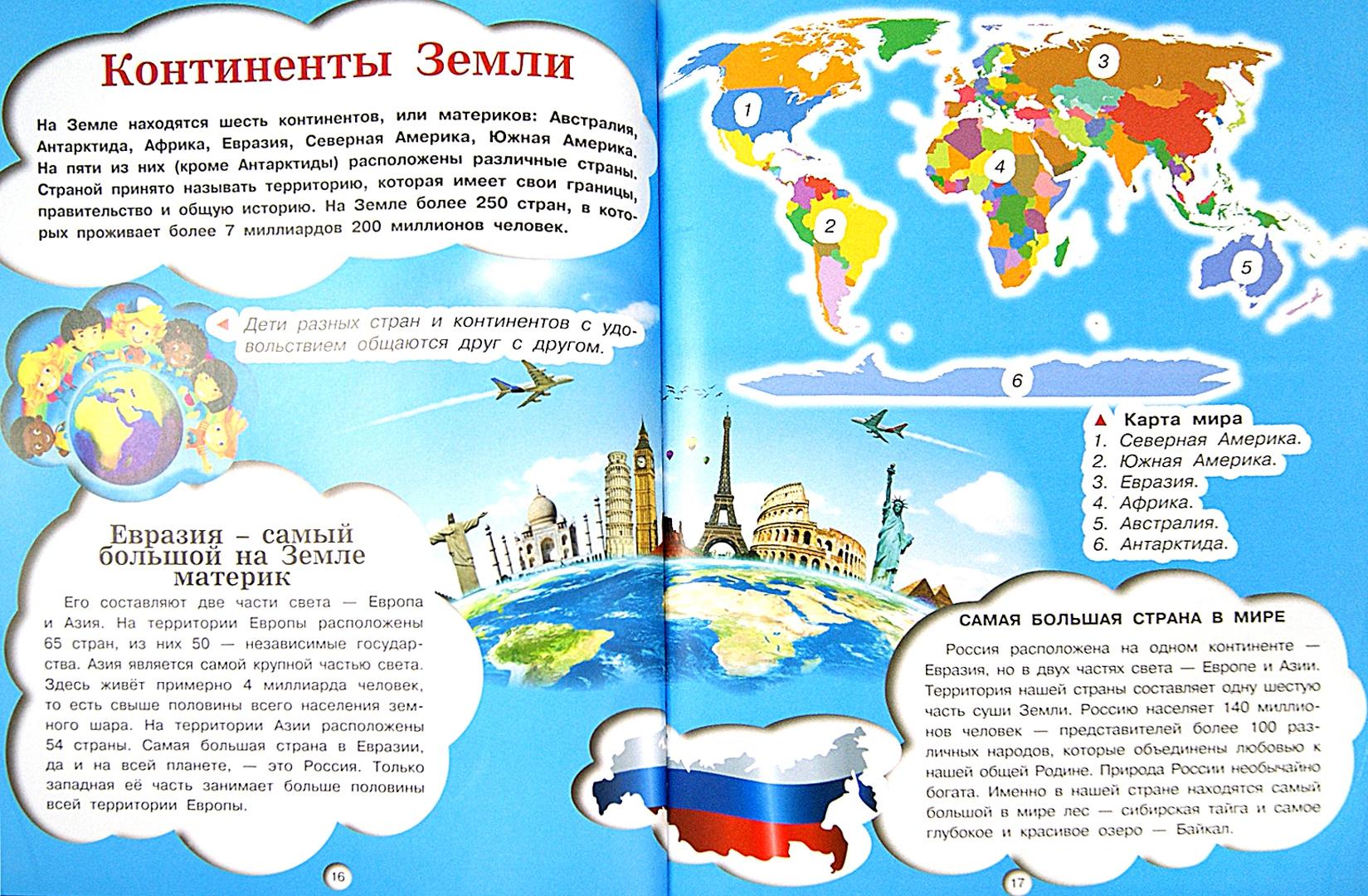 Иллюстрация 1 из 14 для Земля - Д. Кошевар   Лабиринт - книги. Источник: Лабиринт