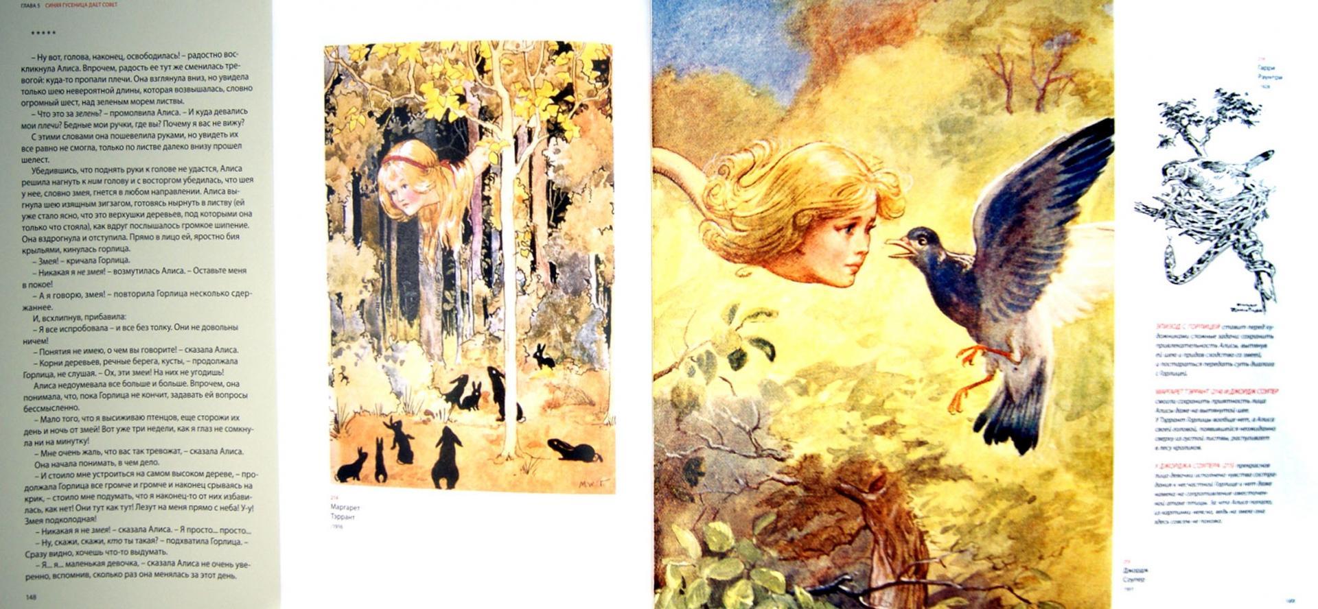 Иллюстрация 1 из 35 для Алиса в Стране чудес. В Стране чудес Алисы. Книга-альбом - Льюис Кэрролл | Лабиринт - книги. Источник: Лабиринт