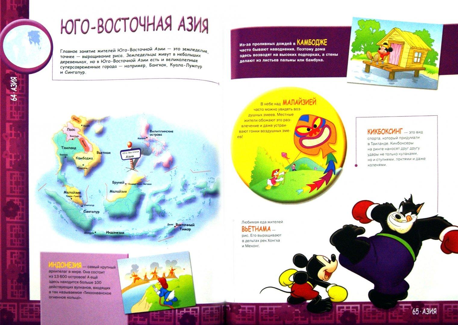 Иллюстрация 1 из 9 для Атлас мира | Лабиринт - книги. Источник: Лабиринт
