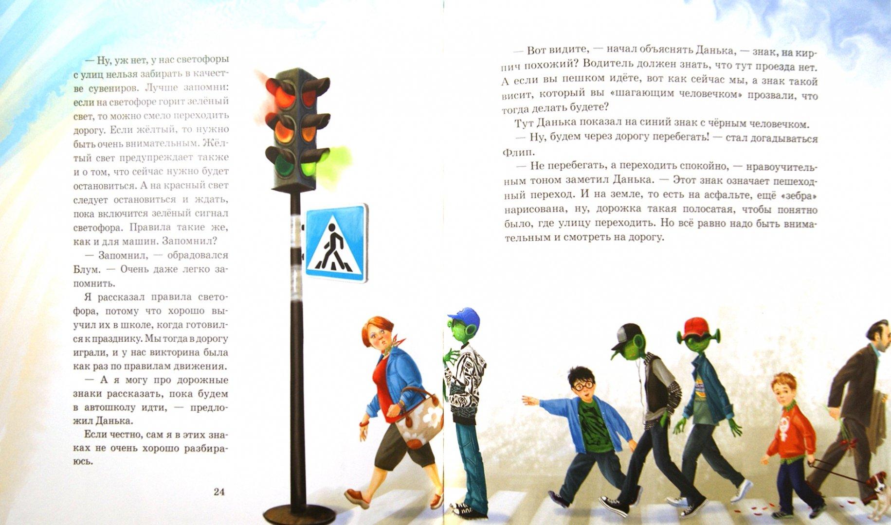 Иллюстрация 1 из 17 для Нескучные правила дорожного движения - Наталия Чуб | Лабиринт - книги. Источник: Лабиринт