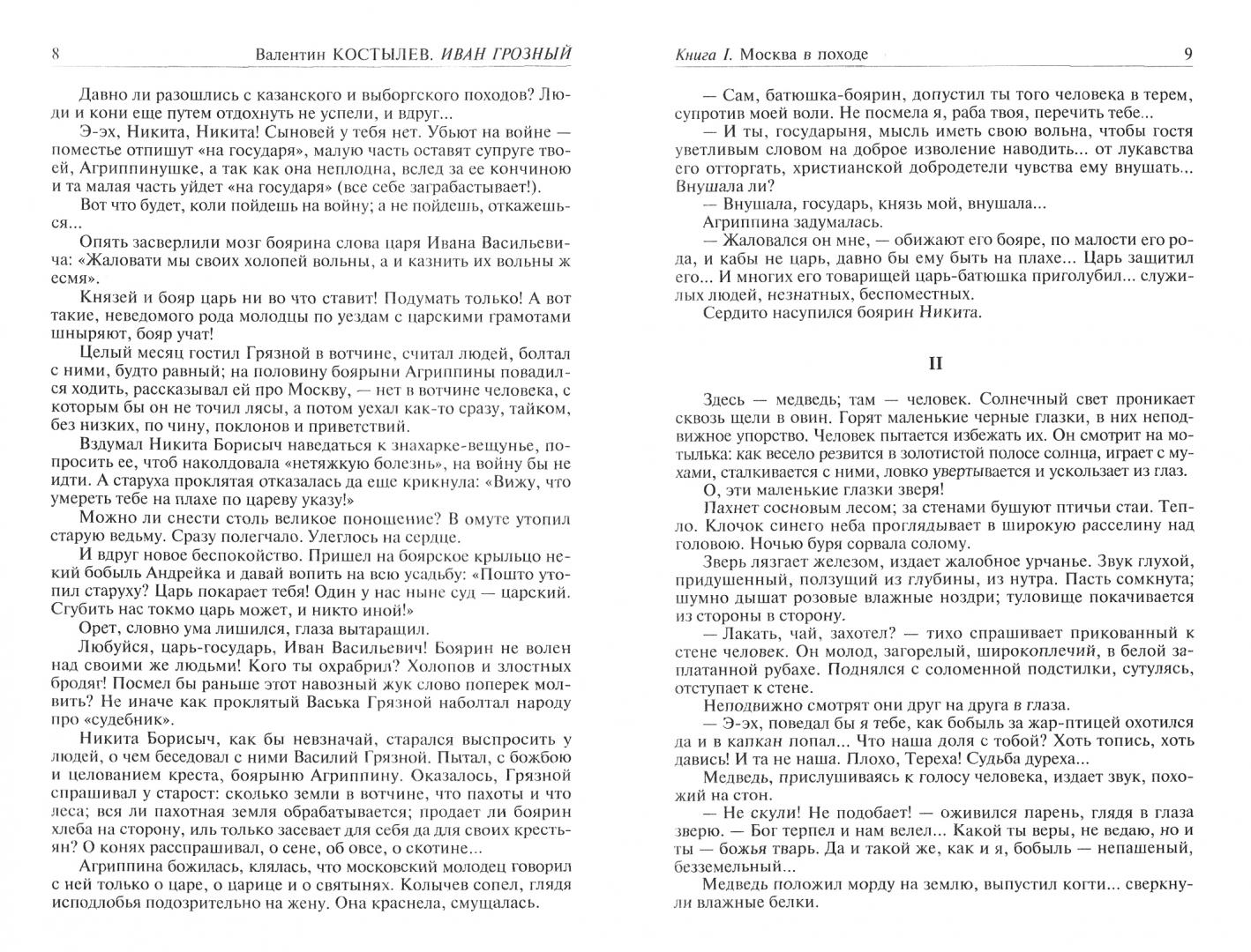 Иллюстрация 1 из 16 для Иван Грозный. Исторический роман в трех книгах. Полное издание в одном томе - Валентин Костылев | Лабиринт - книги. Источник: Лабиринт