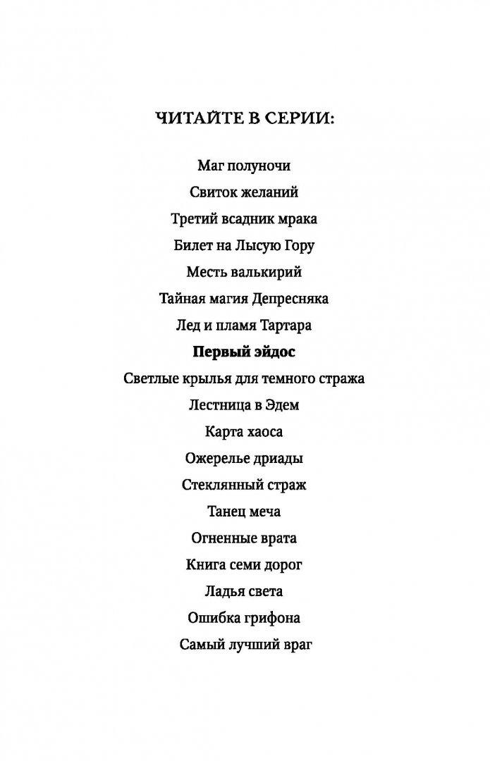 Иллюстрация 1 из 39 для Первый эйдос - Дмитрий Емец | Лабиринт - книги. Источник: Лабиринт