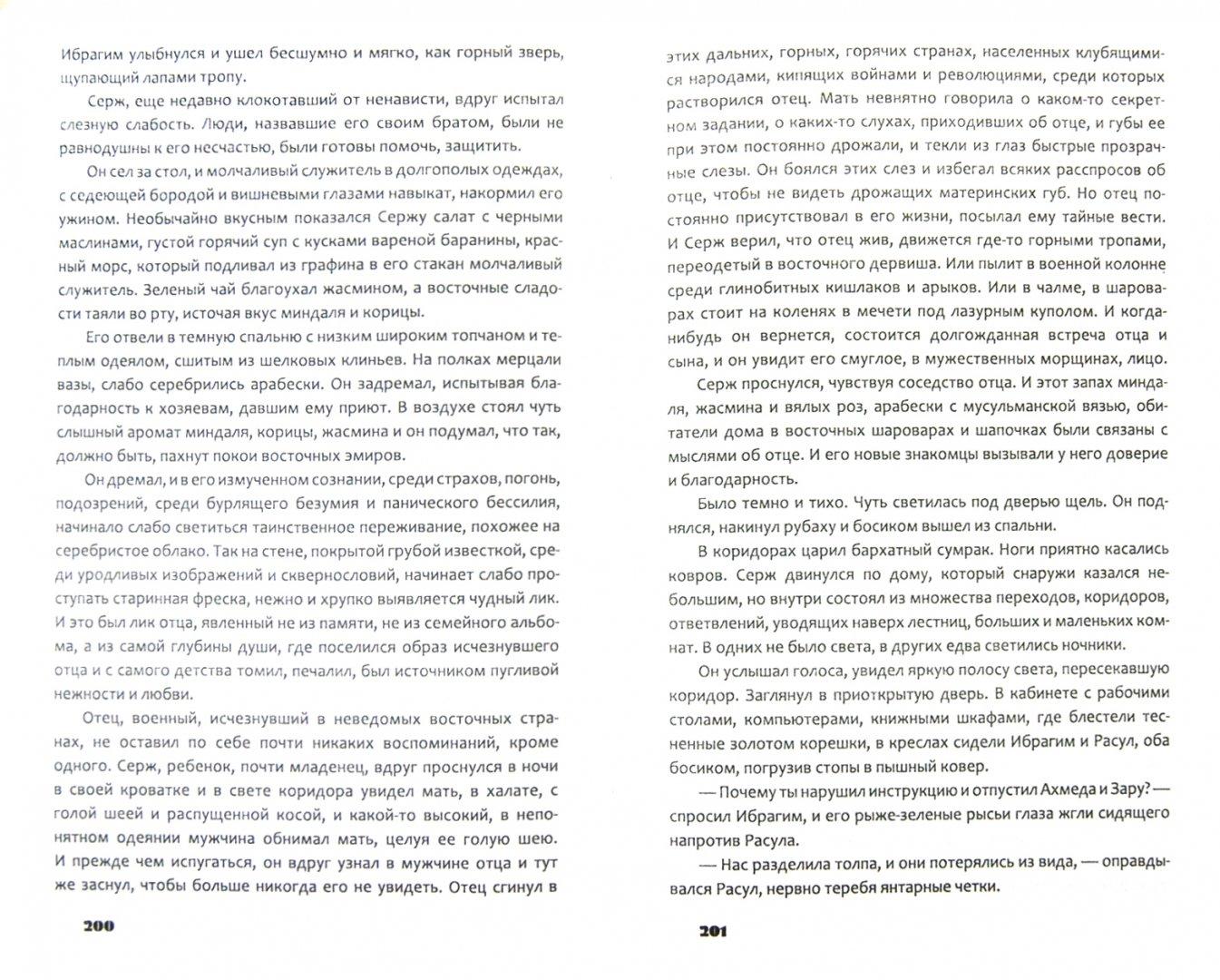 Иллюстрация 1 из 7 для Русский. Алюминиевое лицо - Александр Проханов   Лабиринт - книги. Источник: Лабиринт