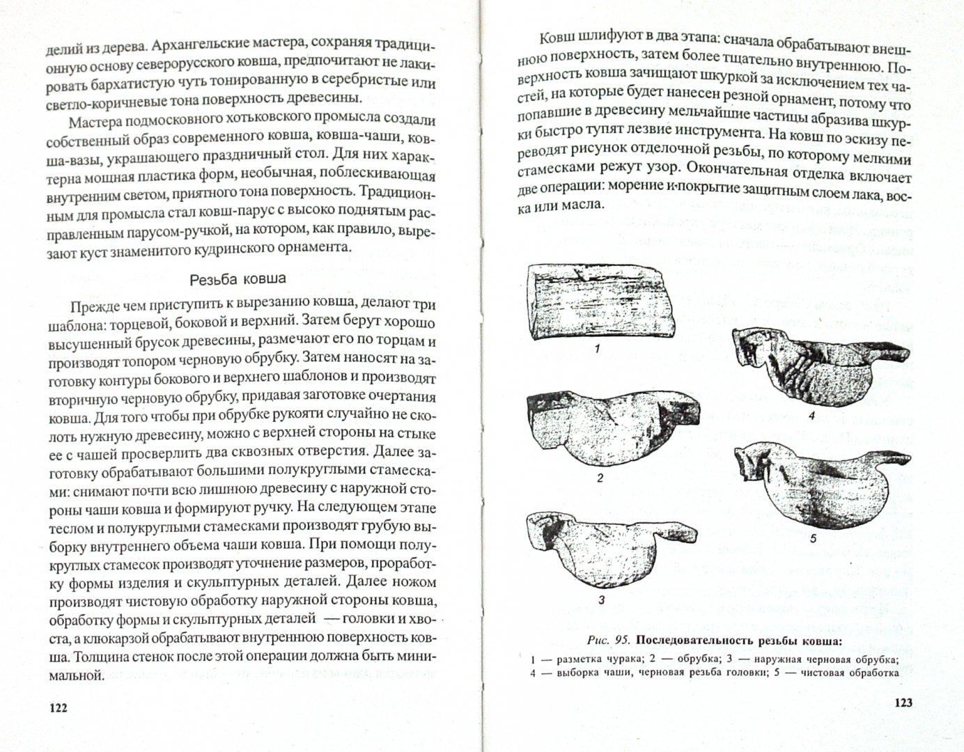 Иллюстрация 1 из 3 для Декоративная резьба. Материалы. Инструменты. Технология. Изделия | Лабиринт - книги. Источник: Лабиринт