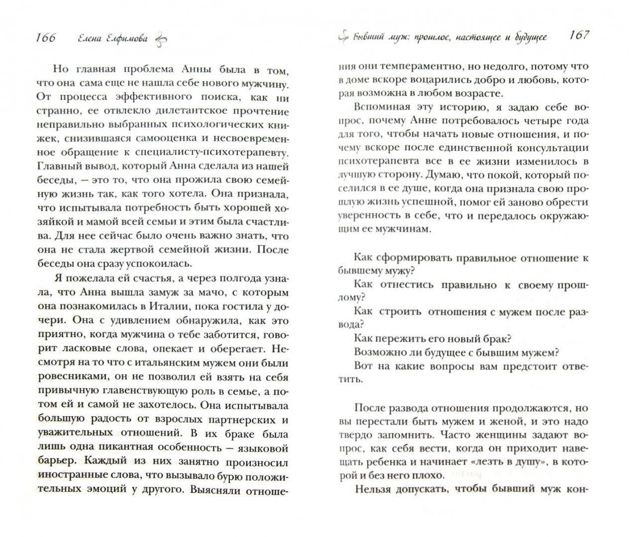 Иллюстрация 1 из 9 для Жизнь после развода. Живу, дышу, люблю - Елена Елфимова | Лабиринт - книги. Источник: Лабиринт