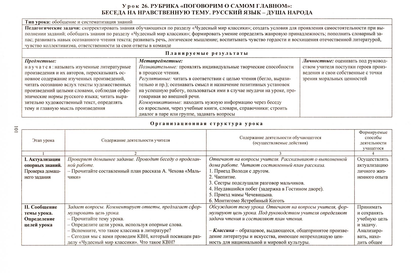 Иллюстрация 1 из 2 для Литературное чтение. 4 класс. Технологические карты уроков по учебнику Л.Ф. Климановой. ФГОС - Наталья Лободина | Лабиринт - книги. Источник: Лабиринт