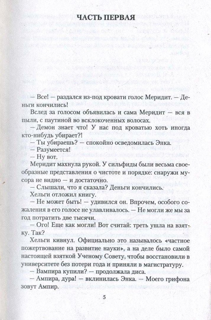 Иллюстрация 1 из 5 для По следу скорпиона - Юлия Федотова | Лабиринт - книги. Источник: Лабиринт