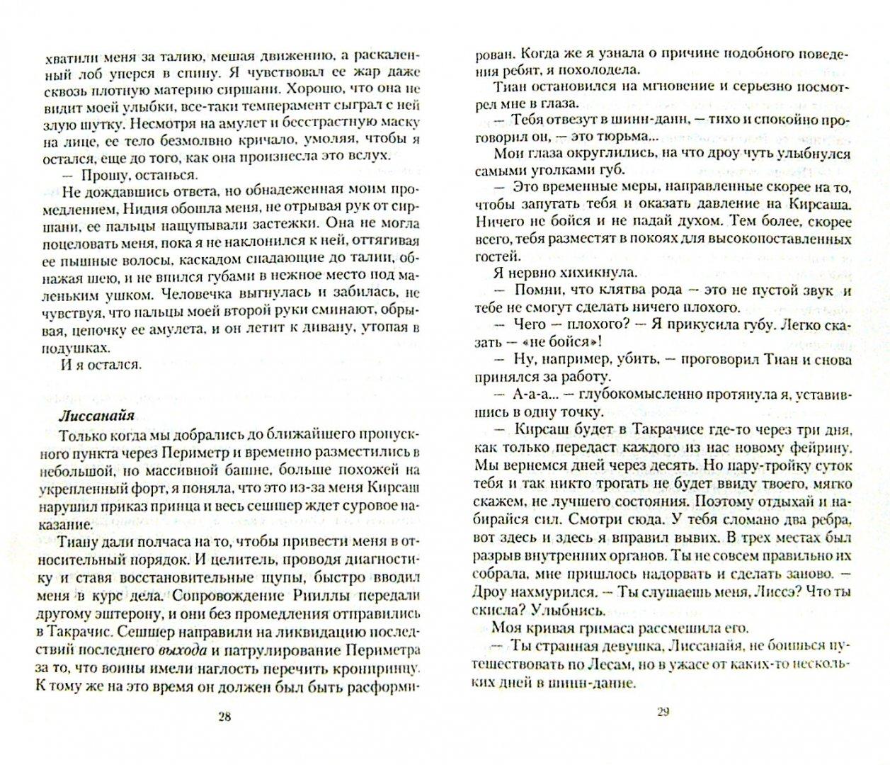 Иллюстрация 1 из 6 для Темные сестры 2. Ловушка для чужестранки - Лана Рисова   Лабиринт - книги. Источник: Лабиринт