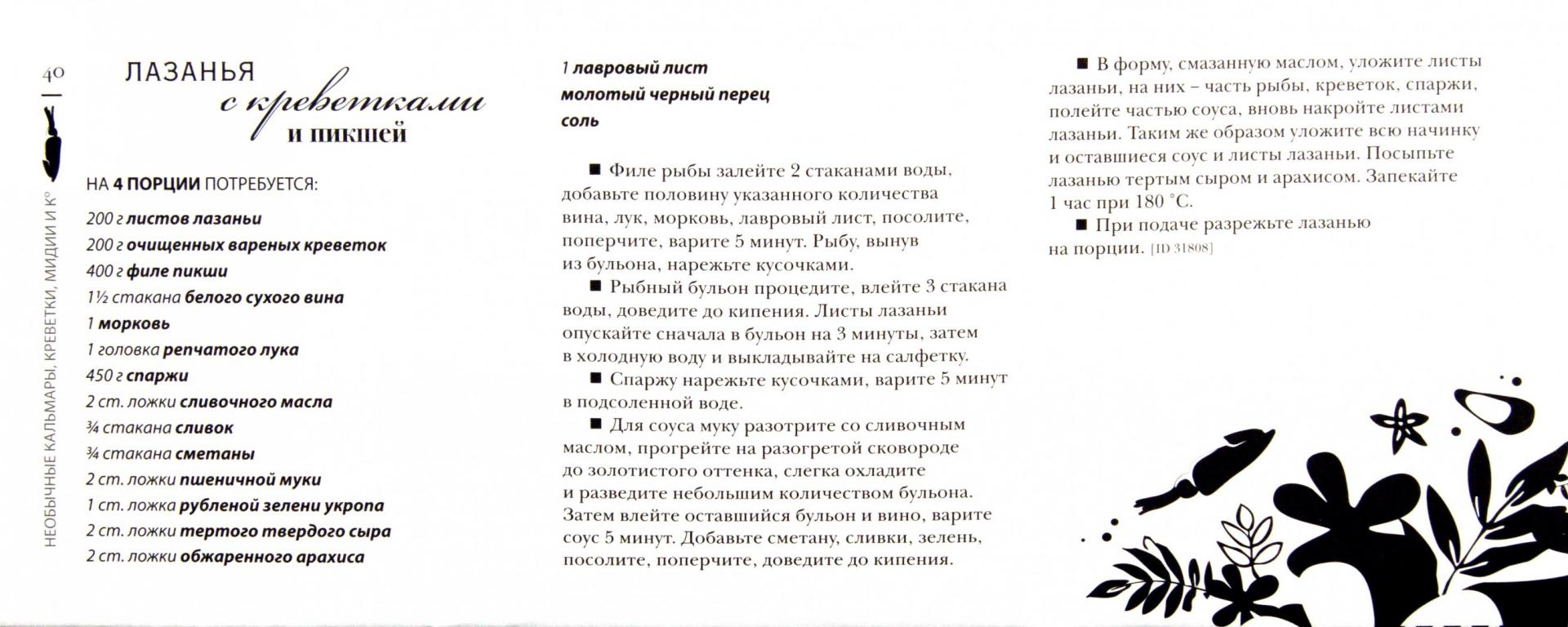 Иллюстрация 1 из 5 для Необычные кальмары, креветки, мидии & Ко - Наталья Фуникова | Лабиринт - книги. Источник: Лабиринт