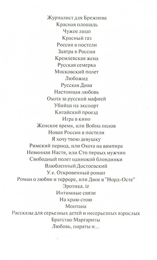 Иллюстрация 1 из 9 для На краю стою - Эдуард Тополь | Лабиринт - книги. Источник: Лабиринт