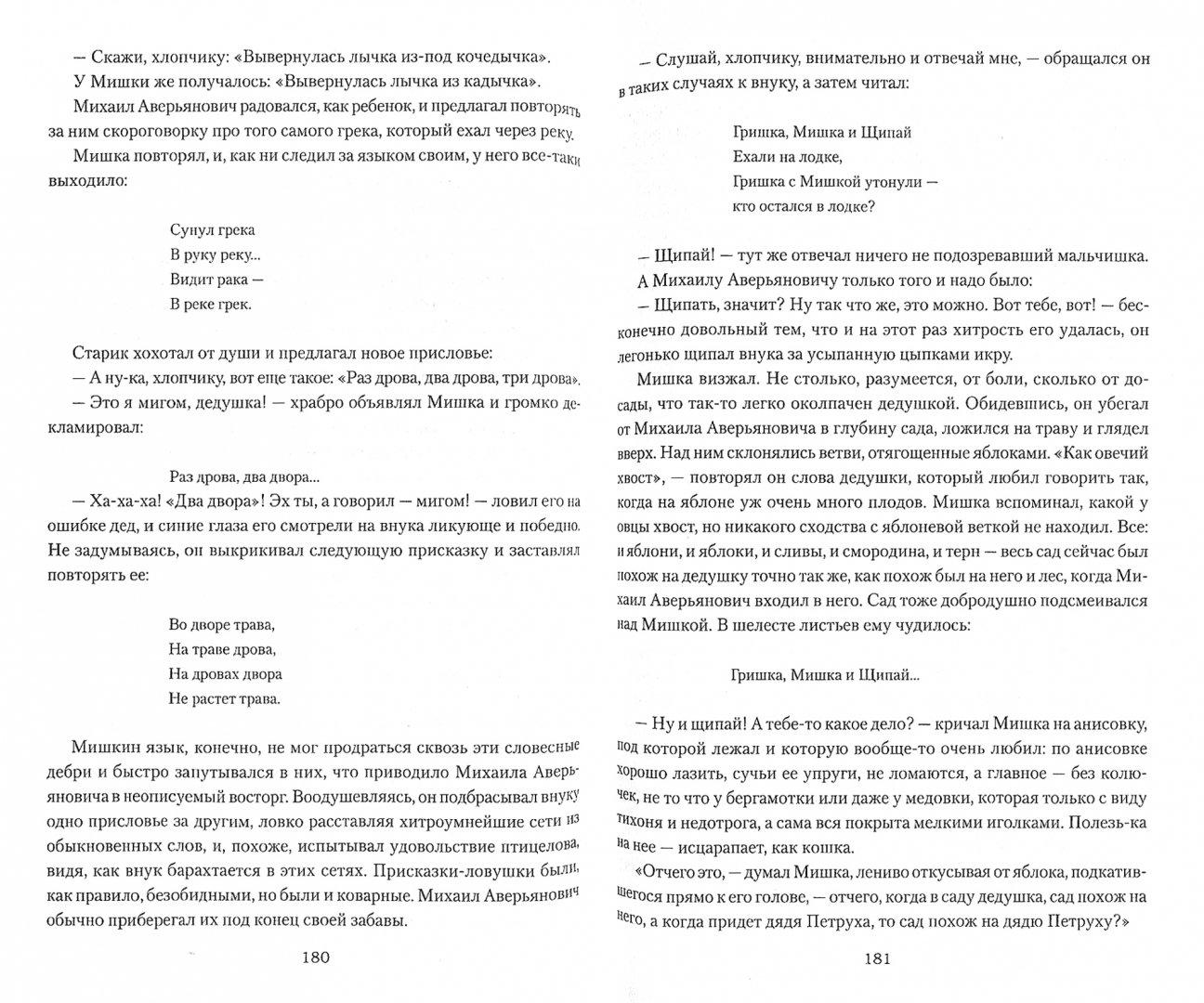 Иллюстрация 1 из 8 для Вишневый омут - Михаил Алексеев | Лабиринт - книги. Источник: Лабиринт