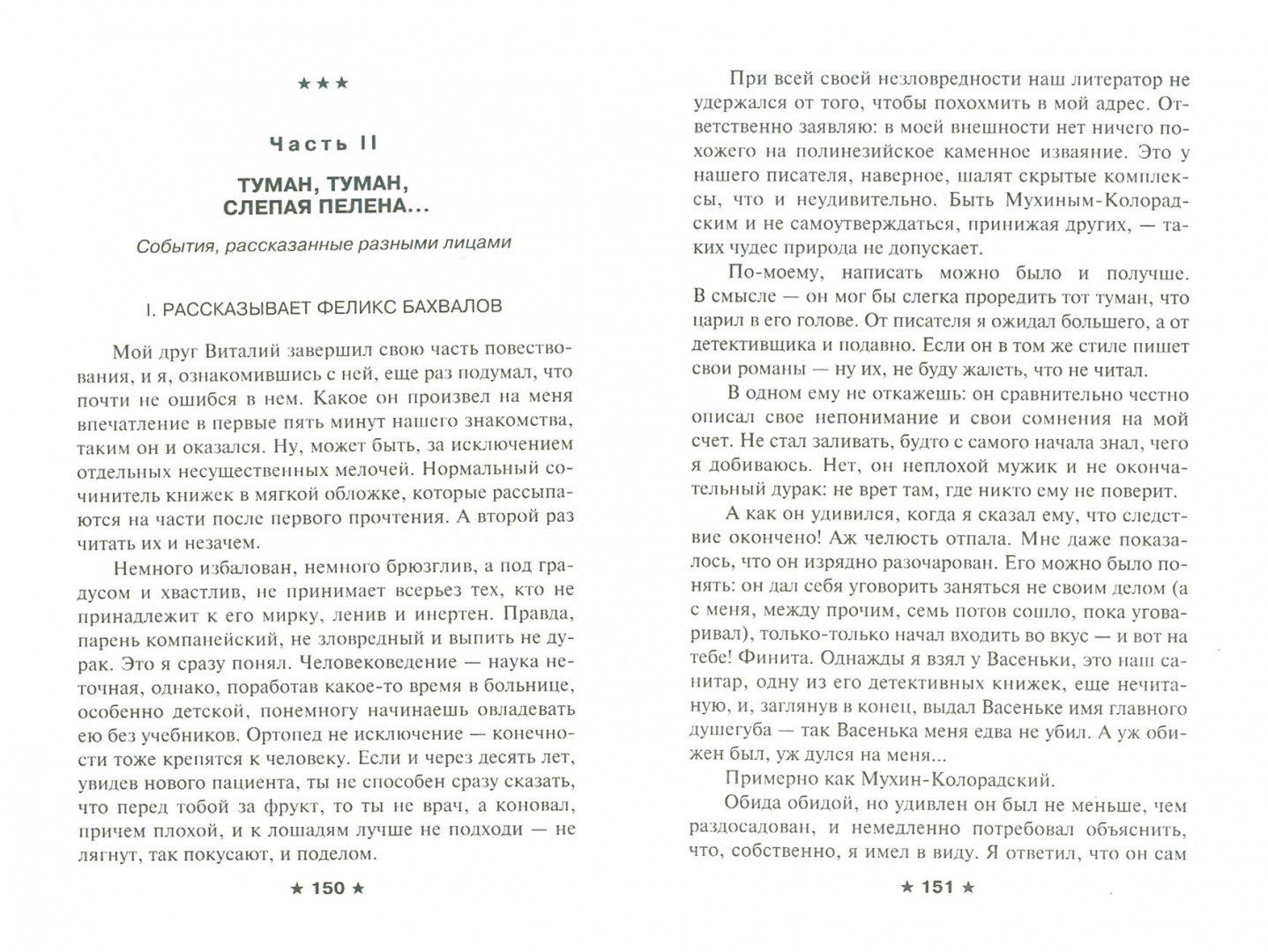 Иллюстрация 1 из 2 для Крылья черепахи - Александр Громов | Лабиринт - книги. Источник: Лабиринт