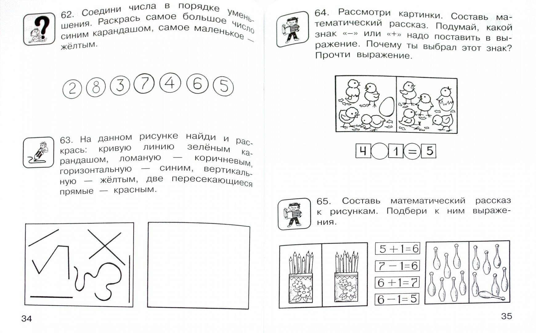 Иллюстрация 1 из 7 для Смекалочка. Рабочая тетрадь - Любовь Кушнарева | Лабиринт - книги. Источник: Лабиринт