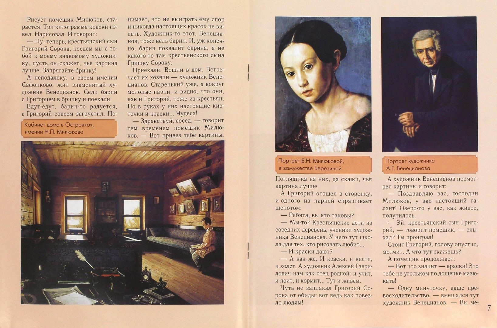 Иллюстрация 1 из 10 для Григорий Сорока - Наталия Соломко | Лабиринт - книги. Источник: Лабиринт