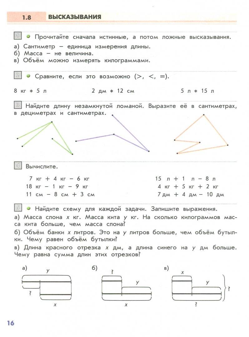 Иллюстрация 1 из 12 для Математика. 2 класс. Учебник. В 3-х частях. Часть 1. ФГОС - Демидова, Козлова, Тонких | Лабиринт - книги. Источник: Лабиринт