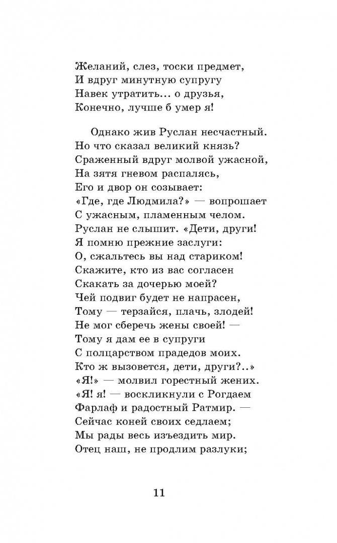 Иллюстрация 7 из 19 для Руслан и Людмила - Александр Пушкин | Лабиринт - книги. Источник: Лабиринт