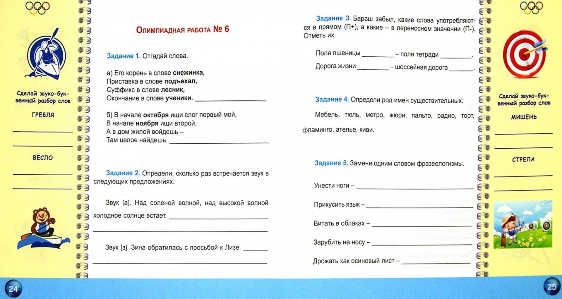 Иллюстрация 1 из 4 для Русский язык. 4 класс. Олимпиадная тетрадь. ФГОС - Светлана Казачкова   Лабиринт - книги. Источник: Лабиринт